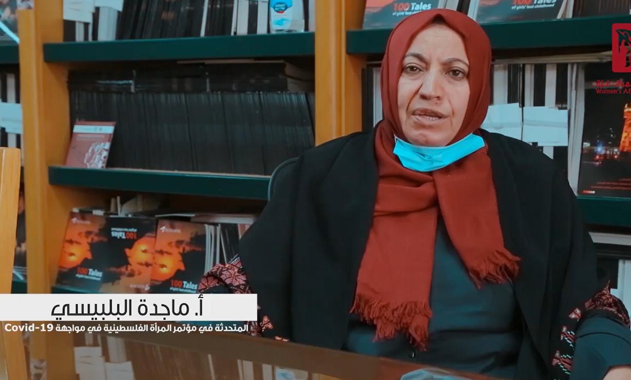 مؤتمر المرأة الفلسطينية في مواجهة COVID-19 | الباحثة ماجدة البلبيسي.