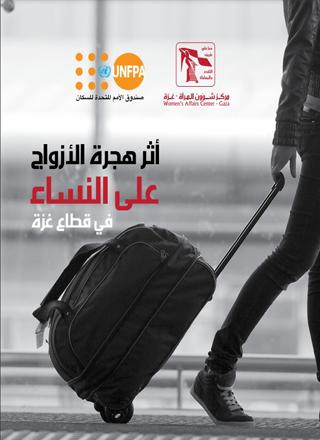 أثر هجرة الأزواج على النساء في قطاع غزة