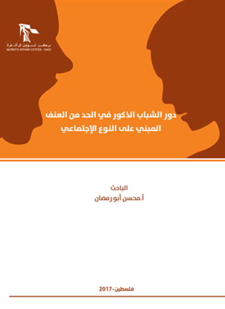 دور الشباب الذكور في الحد من العنف المبني على لانوع الاجتماعي.