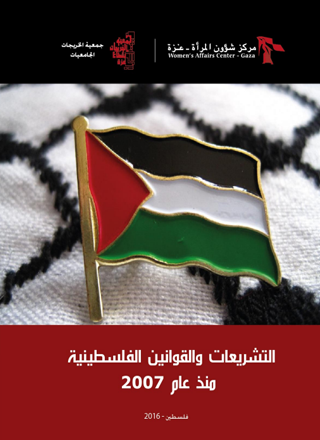 التشريعات والقوانين الفلسطينية منذ 2007.