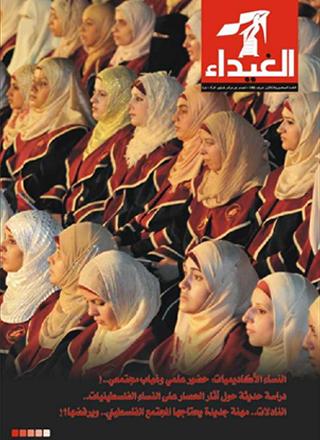 مجلة الغيداء العدد 36
