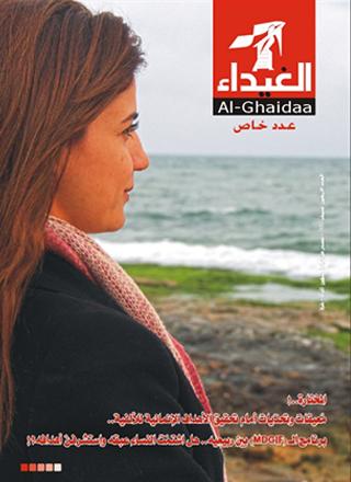 مجلة الغيداء العدد 40