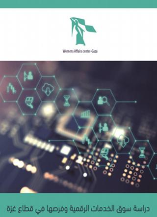 دراسة سوق الخدمات الرقمية والفرص في قطاع غزة.