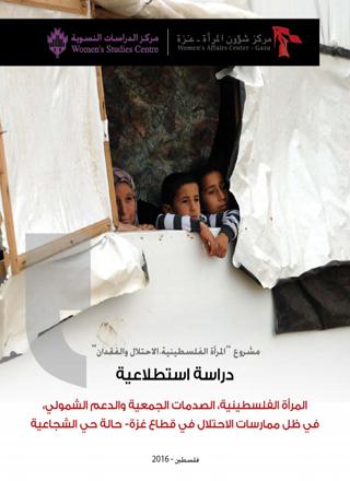 دراسة استطلاعية المرأة الفلسطينية، الصدمات الجمعية والدعم الشمولي في ظل مماراسات الاحتلال في قطاع غزة.