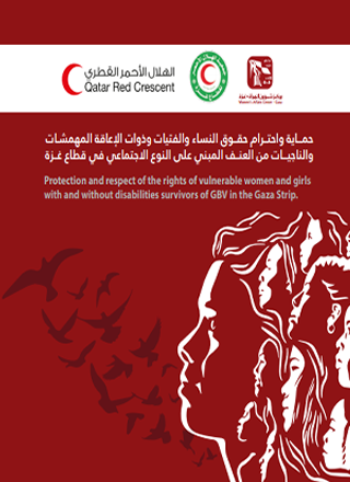 حماية واحترام حقوق النساء والفتيات وذوات الإعاقة المهمشات والناجيات من العنف المبني على النوع الاجتماعي في قطاع غزة.