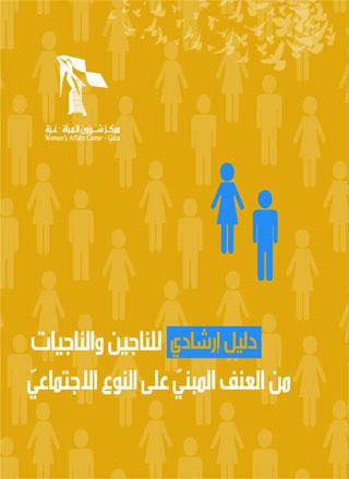 دليل إرشادي للناجين والناجيات من العنف المبنيّ على النوع الاجتماعيّ.