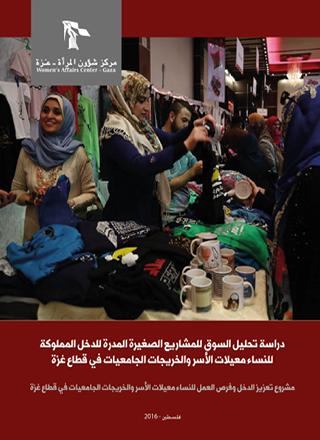 دراسة تحليل السوق للمشاريع الصغيرة المدرة للخل المملوكة للنساء معيلات الأسر والخريجات الجامعيات في قطاع غزة.