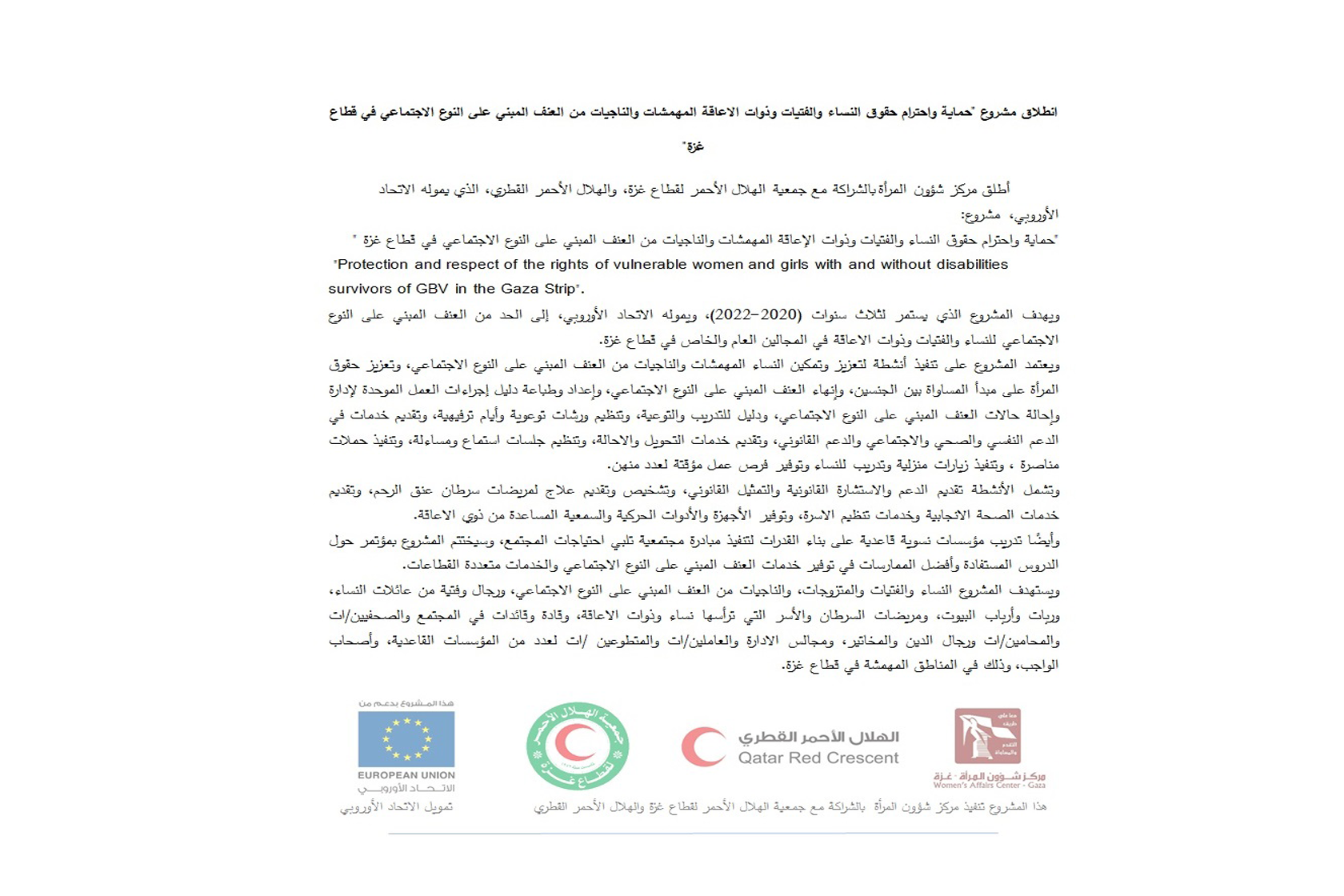 انطلاق حماية واحترام حقوق النساء والفتيات وذوات الاعاقة المهمشات والناجيات من العنف المبني على النوع الاجتماعي في قطاع غزة.