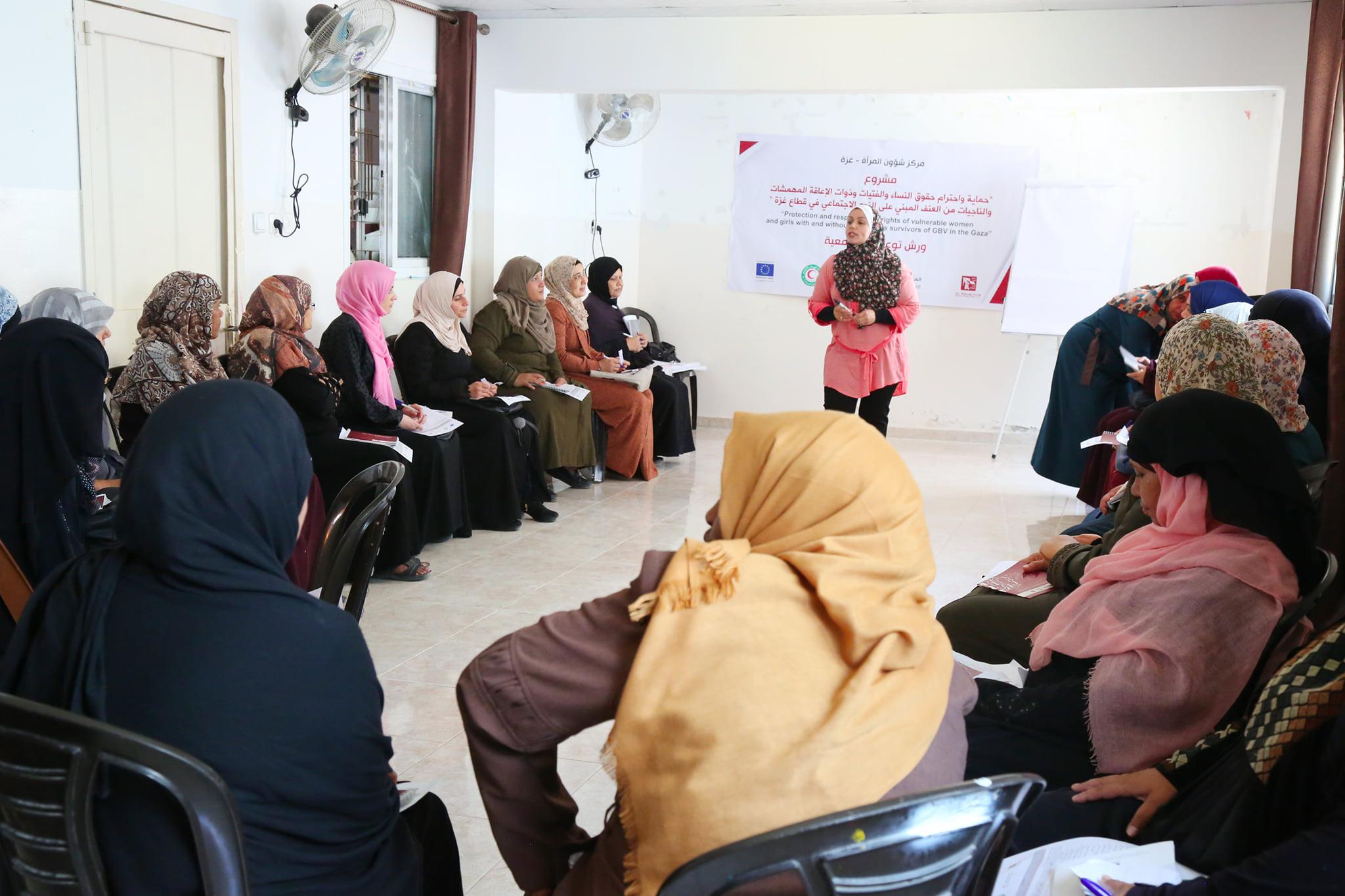 حماية واحترام حقوق النساء وذوات الإعاقة المهمشات والناجيات من العنف المبني على النوع الاجتماعي في قطاع غزة