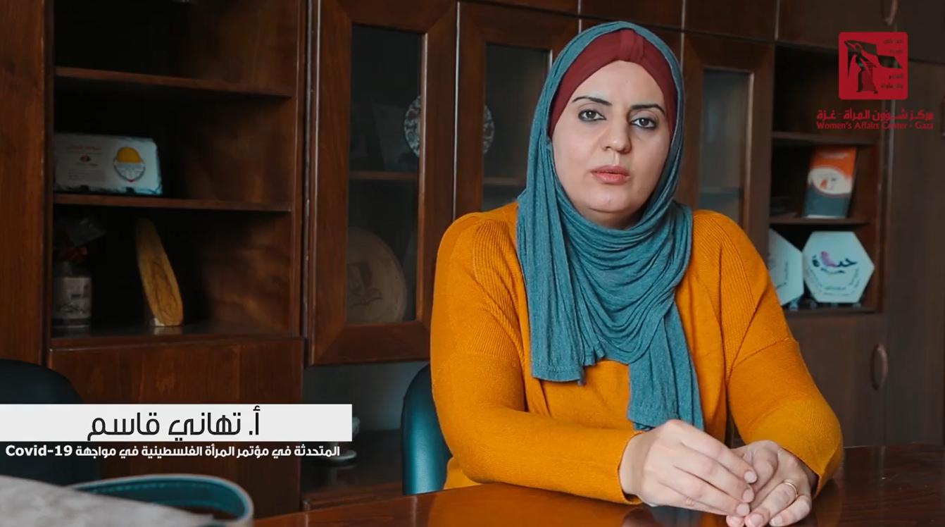 مؤتمر المرأة الفلسطينية في مواجهة COVID19 | تهاني قاسم.